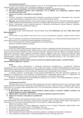 Ситуационные задачи для государственного экзамена с ответами
