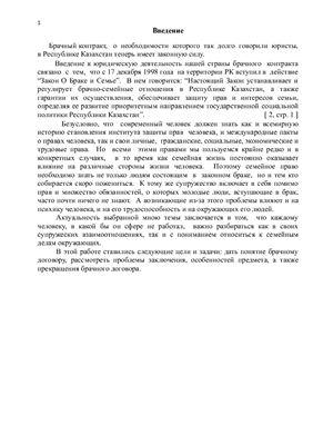 Реферат - Брачный договор в Республики Казахстан