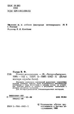 Панин В.Ф. Ремонт велосипедов
