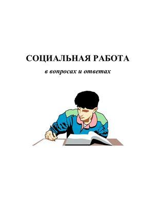 Агапов Е.П. ( ред.) Социальная работа в вопросах и ответах
