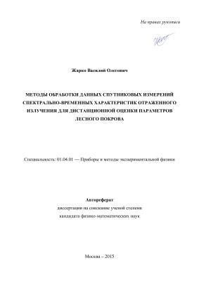Жарко В.О. Методы обработки данных спутниковых измерений спектрально-временных характеристик отраженного излучения для дистанционной оценки параметров лесного покрова