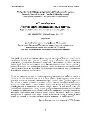 Игамбердиев А.У. Логика организации живых систем