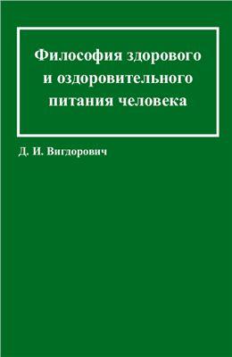 Вигдорович Д. Философия здорового и оздоровительного питания человека