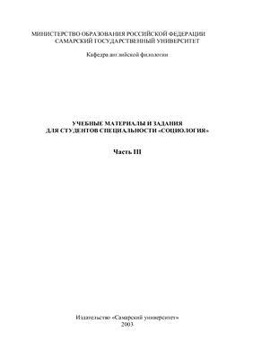 Мехеда О.Б. Учебные материалы и задания для студентов специальности Социология. Часть III