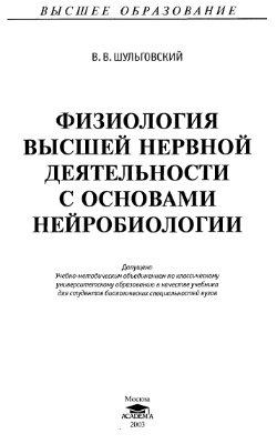 Шульговский В.В. Физиология высшей нервной деятельности с основами нейробиологии. (неполная версия - 109 стр)