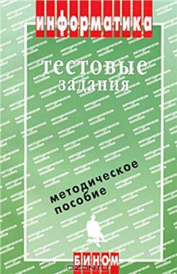Кузнецов А. Информатика. Тестовые задания с ответами