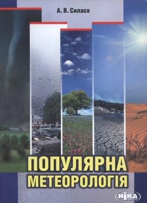 Силаєв А.В. Популярна метеорологія