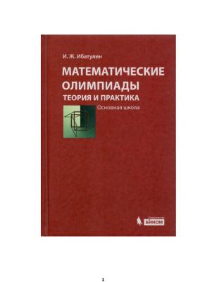 Ибатулин И.Ж. Математические олимпиады: теория и практика. Основная школа