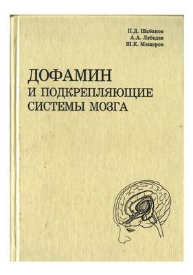 Щербаков П.Д. Дофамин и подкрепляющие системы мозга