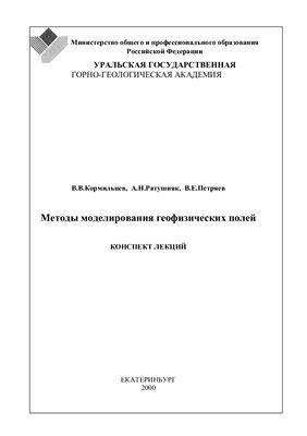 Кормильцев В.В., Ратушняк А.Н., Петряев В.Е. Методы моделирования геофизических полей