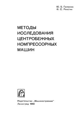 Галеркин Ю.Б., Рекстин Ф.С. Методы исследования центробежных компрессорных машин