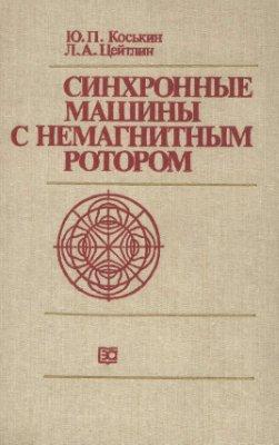 Коськин Ю.П., Цейтлин Л.А. Синхронные машины с немагнитным ротором