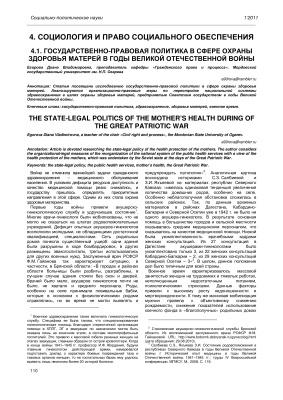 Егорова Д.В. Государственно-правовая политика в сфере охраны здоровья матерей в годы Великой Отечественной войны