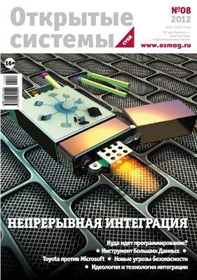 Открытые системы 2012 №08 октябрь
