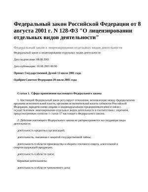 Федеральный закон Российской Федерации от 8 августа 2001 г. N 128-ФЗ