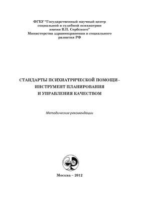 Букреева Н.Д. Стандарты психиатрической помощи - инструмент планирования и управления качеством