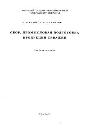 Кабиров М.М., Гумеров О.А. Сбор, промысловая подготовка продукции скважин