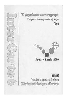 ИнтерКарто/ИнтерГИС 2000 Выпуск 06 ГИС для устойчивого развития территорий. Том 1