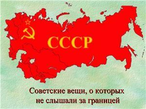 Советские вещи, о которых не слышали за границей