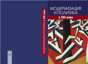 Оганисьян Ю.С. (ред.) Модернизация и политика в XXI веке