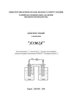 Зайцева І.С. Хімія. Конспект лекцій