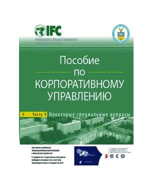 IFC. Пособие по корпоративному управлению. Часть 5. Некоторые специальные вопросы
