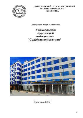 Бейбутова А.М. Судебная психиатрия