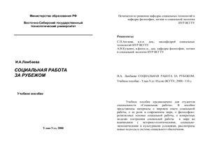Ламбаева И.А. Социальная работа за рубежом