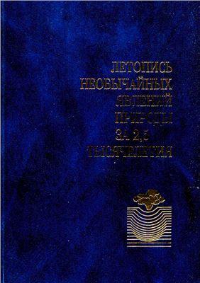 Борисенков Е.П., Пасецкий В.М. Летопись необычайных явлений природы за 2, 5 тысячелетия (V в. до н.э.-XX в. н.э.)