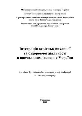 Корецька Л.В. Інтеграція освітньо-виховної та оздоровчої діяльності в навчальних закладах України