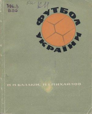 Балакiн М.М., Михайлов М.I. Футбол України