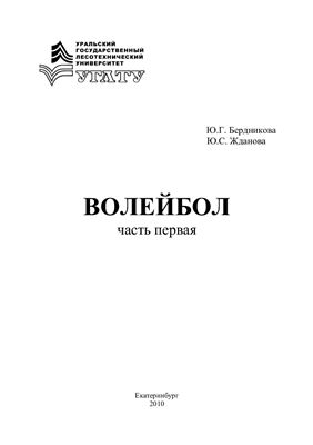 Бердникова Ю.Г., Жданова Ю.С. Волейбол. Часть первая