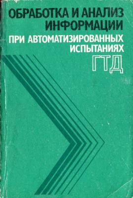 Адгамов Р.И. и др. Обработка и анализ информации при автоматизированных испытаниях ГТД