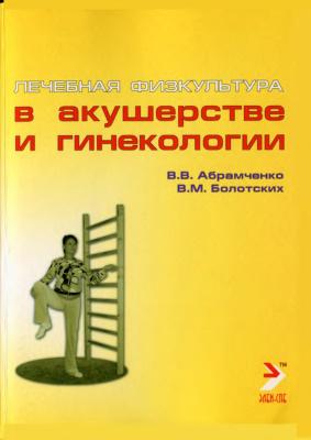 Абрамченко В.В., Болотских В.М. Лечебная физкультура в акушерстве и гинекологии
