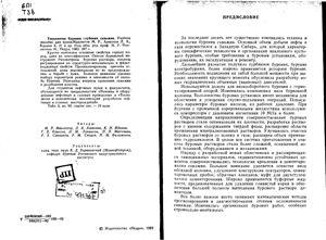 Мавлютов М.Р. и др. Технология бурения глубоких скважин