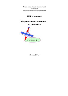Амелькин Н.И. Кинематика и динамика твердого тела
