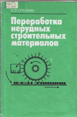 Олюнин В.В. Переработка нерудных строительных материалов