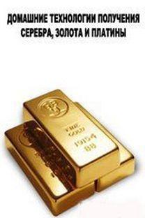 Патлах В. Домашние технологии получения золота, серебра из отходов и вторсырья