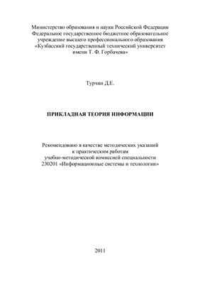 Турчин Д.Е. Прикладная теория информации