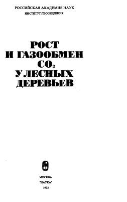 Цельникер Ю.Л., Малкина И.С., Ковалев А.Г. и др. Рост и газообмен СО2 у лесных деревьев
