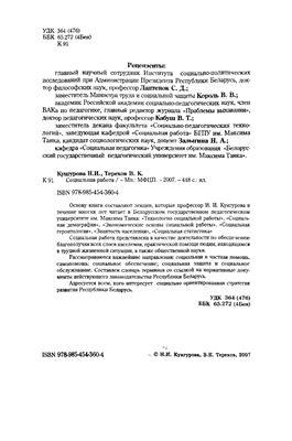 Кунгурова Н.И., Терехов В.К. Социальная работа