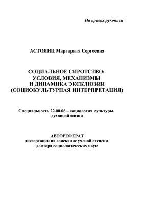 Астоянц М.С. Социальное сиротство: условия, механизмы и динамика эксклюзии (социокультурная интерпретация)