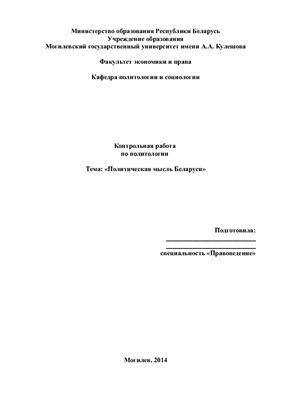 Политическая мысль Беларуси