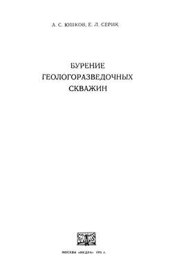 Юшков А.С., Серик Е.Л. Бурение геологоразведочных скважин