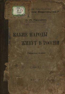 Максимов А.Н. Какие народы живут в России. Справочное издание
