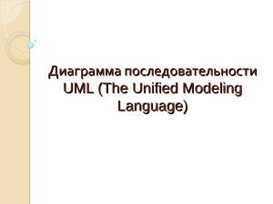 Диаграмма последовательности UML (The Unified Modeling Language)