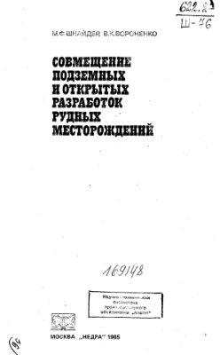 Шнайдер М.Ф., Вороненке В.К. Совмещение подземных и открытых разработок рудных месторождений