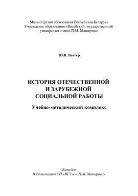 Венгер Ю.И. История отечественной и зарубежной социальной работы