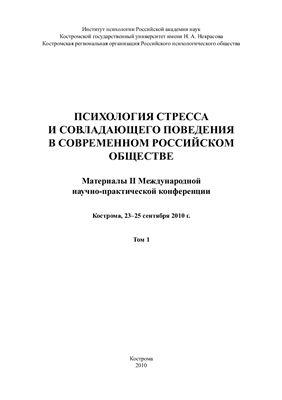 Крюкова Т.Л., Сапоровская М.В. (ред.) Психология стресса и совладающего поведения. Том 1