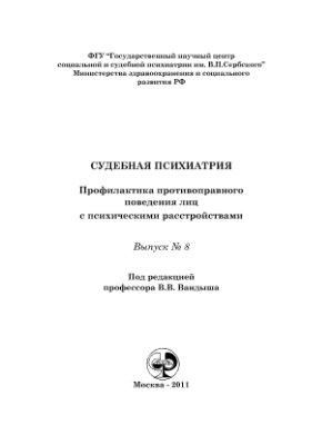 Судебная психиатрия. Профилактика противоправного поведения лиц с психическими расстройствами 2011 Выпуск 8